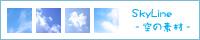 SkyLine -空の素材-